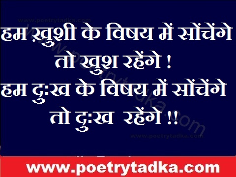 best hindi thoughts khush aur dukh