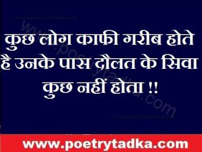 best hindi thoughts kuch log