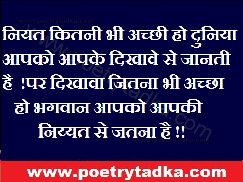 best hindi thoughts niyat