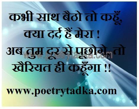 best what supp status in hindi kya dard hai mera