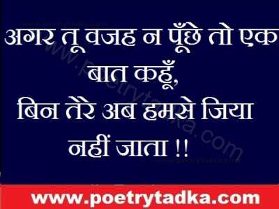 best whatsapp status in hindi agar too