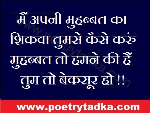 best whatsapp status in hindi apni mohabbat