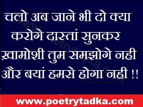 best whatsapp status in hindi chalo ab jaane bhi do
