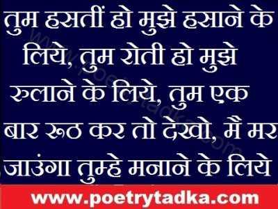 best whatsapp status in hindi tum hasti ho