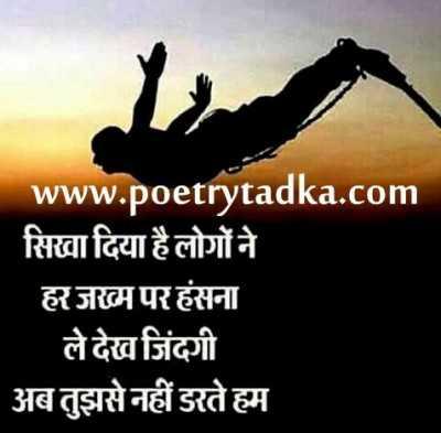 best whatsupp status hindi dekh zindagi