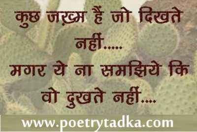 best whatsupp status in hindi dikhte nahi