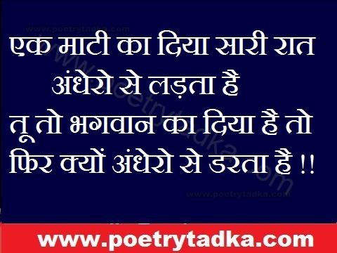best whatsupp status in hindi ek mati ka diya hai poetry best status