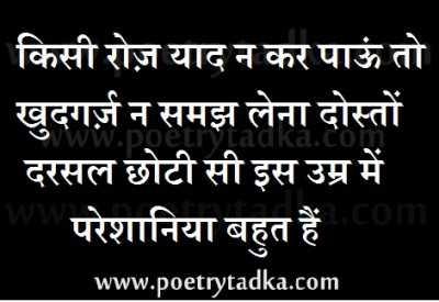 best whatsupp status kisi roj khudgarz