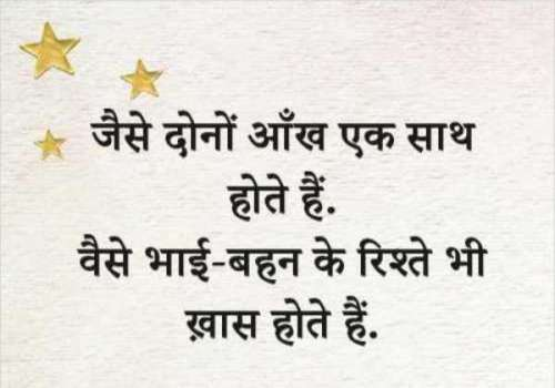 bhai behan ka saath shayari