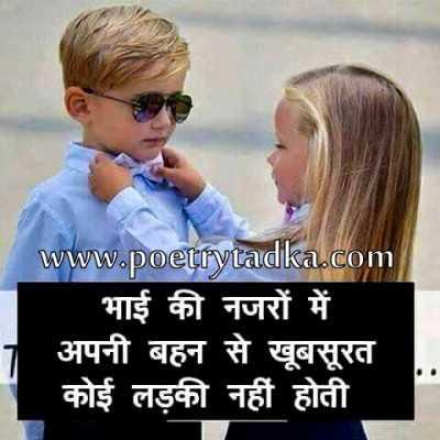 bhai behan status hindi me