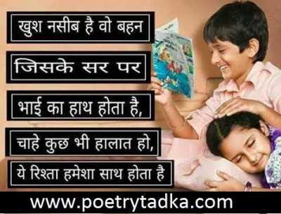 bhai behan status