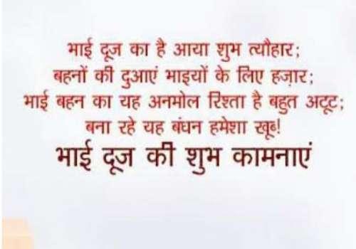 bhai bhai ki khushi status