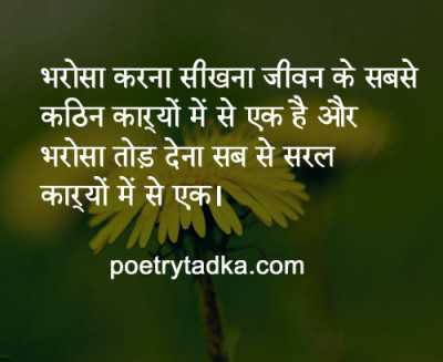 bharosa quote of the day thought in hindi of the day