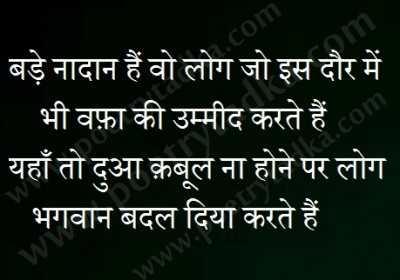 bharosa shayari bade nadaan hai
