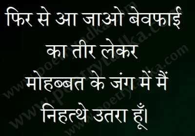 bharosa shayari bewafai ka teer lekar