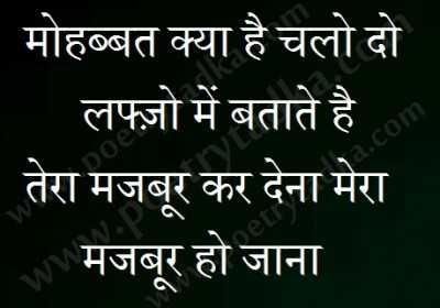 bharosa shayari mohabbat kya hai