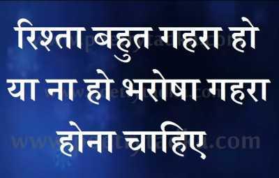 bharosha suvichar sangrah hindi