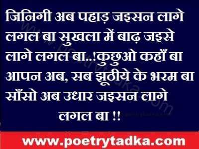 bhojpuri comedy shayari
