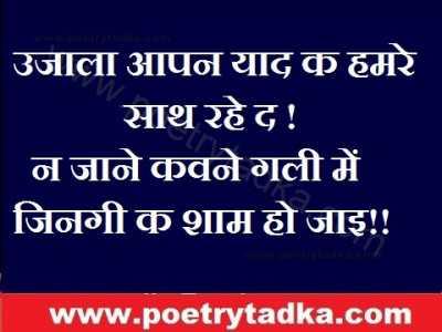 bhojpuri sad shayari