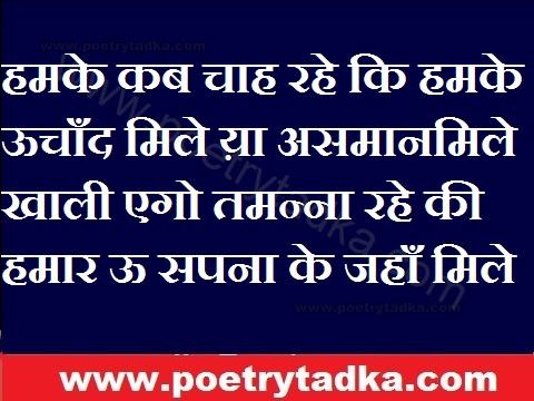 bhojpuri sms shayari