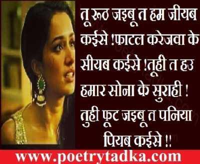 bhojpuri tu rooth jaibu