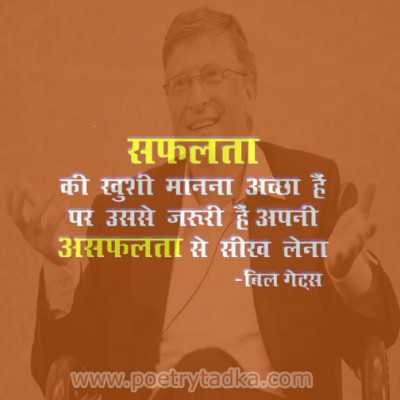 bill gates quote on success in hindi