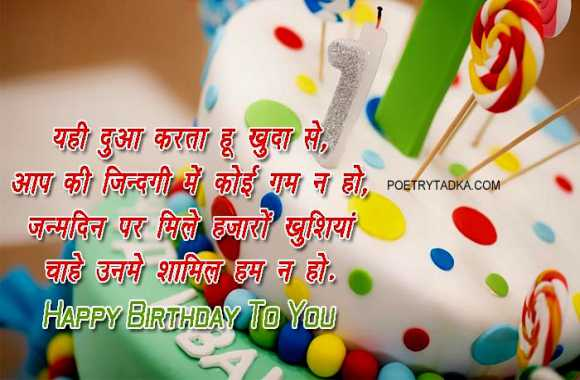 Happy birthday Shayari in Hindi or Janamdin Mubarak