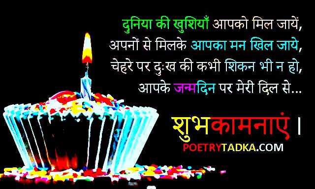Birthday Shayari in Hindi For Friend