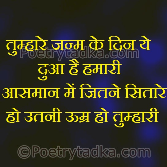 birthday shayari wallpaper image photu in hindi janam din