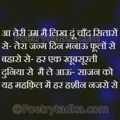 birthday shayari wallpaper whatsapp profile image photu in hindi aa teri umar main