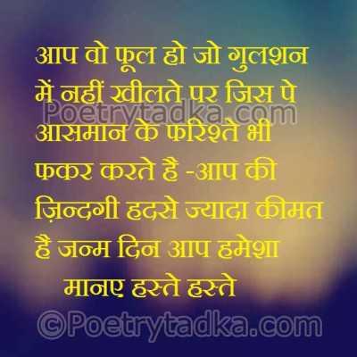 birthday shayari wallpaper whatsapp profile image photu in hindi aap wo phool ho