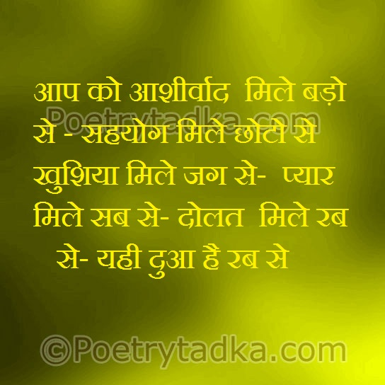 birthday shayari wallpaper whatsapp profile image photu in hindi apko ashirwad mile