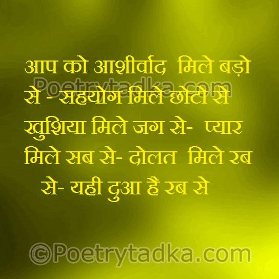 birthday shayari wallpaper whatsapp profile image photu in hindi apko ashirwad mile