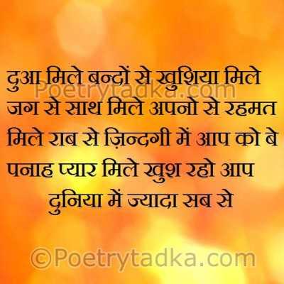 birthday shayari wallpaper whatsapp profile image photu in hindi dua mile bando se