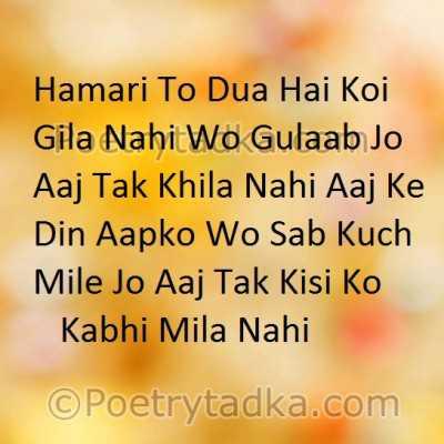 birthday shayari wallpaper whatsapp profile image photu in hindi hamari to dua ha