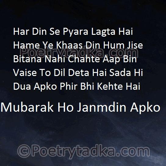 birthday shayari wallpaper whatsapp profile image photu in hindi har din se pyara lagta