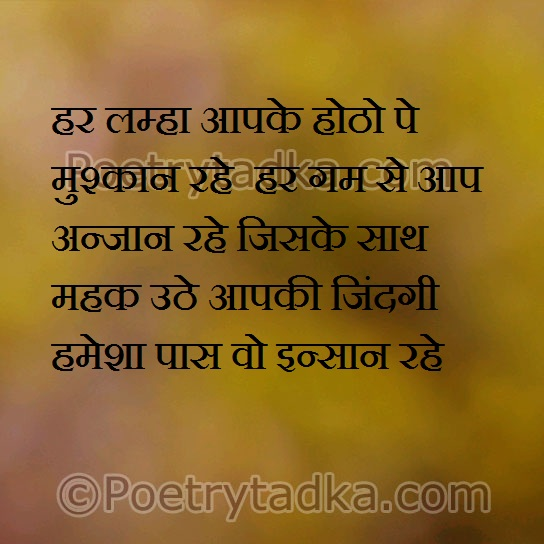Birthday Shayari In Hindi Happy Janamdin Mubarak 2