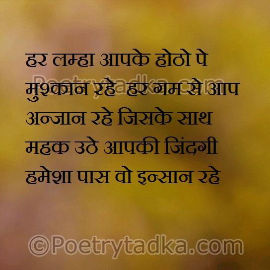 birthday shayari wallpaper whatsapp profile image photu in hindi har lamha apke hothon
