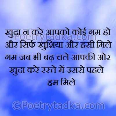 birthday shayari wallpaper whatsapp profile image photu in hindi khuda na kare aapko