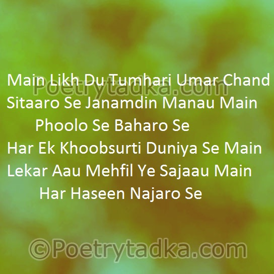 birthday shayari wallpaper whatsapp profile image photu in hindi main likh du tumhari