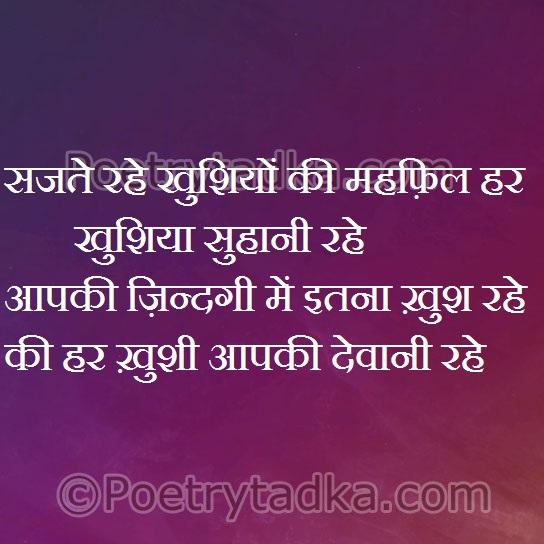 birthday shayari wallpaper whatsapp profile image photu in hindi sajti rahe khushiyon