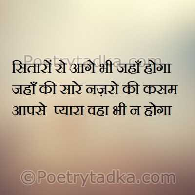 birthday shayari wallpaper whatsapp profile image photu in hindi sitaron se aage bhi
