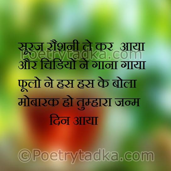 birthday shayari wallpaper whatsapp profile image photu in hindi suraj roshni le kar aaya