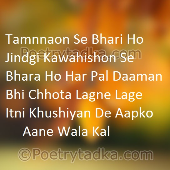 birthday shayari wallpaper whatsapp profile image photu in hindi tamnnaon se bhari ho jindgi