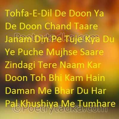 birthday shayari wallpaper whatsapp profile image photu in hindi tohfa e dil de du ya