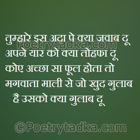 birthday shayari wallpaper whatsapp profile image photu in hindi tumhari is ada pe kya jawab