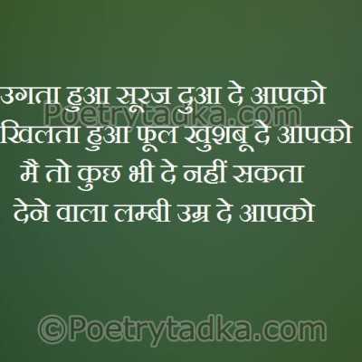 birthday shayari wallpaper whatsapp profile image photu in hindi ugata hua suraj dua