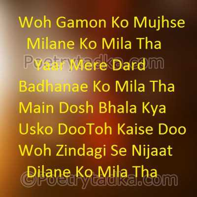 birthday shayari wallpaper whatsapp profile image photu in hindi woh ghamon ko mujhse