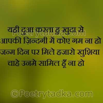 birthday shayari wallpaper whatsapp profile image photu in hindi yahi dua karta hu khuda