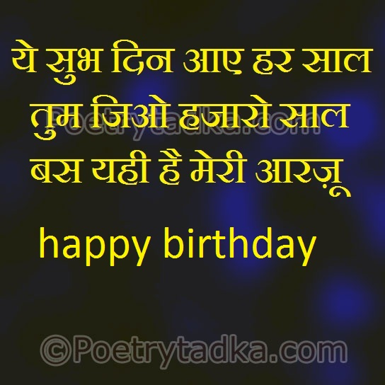birthday sms walpaper image photu in hindi ye subh din aaae hr sal happy birthday